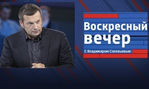 Воскресный вечер с Владимиром Соловьевым (20.11.2016)