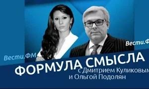 Формула смысла с Дмитрием Куликовым. Полная версия (12.08.2016)