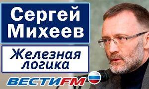 Сергей Михеев: Железная логика на Вести ФМ (26.02.2016)