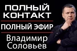 Владимир Соловьев: Полный контакт 29.06.2016 (полный выпуск)