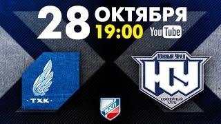 ТХК - Южный Урал 28.10.2013