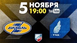 Дизель - ТХК 05.11.2013