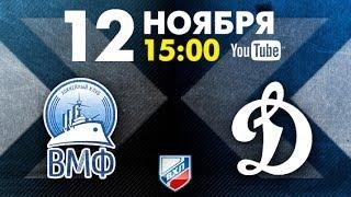 ВМФ-Карелия - Динамо 12.11.2013