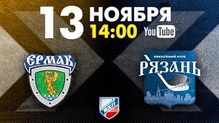 Ермак - ХК Рязань 13.11.2013