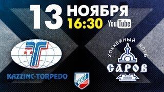 Казцинк-Торпедо - ХК Саров 13.11.2013