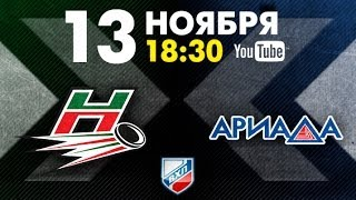 Нефтяник - Ариада 13.11.2013