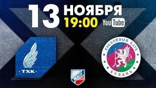 ТХК - Кубань 13.11.2013