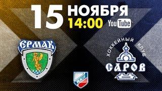 Ермак - ХК Саров 15.11.2013