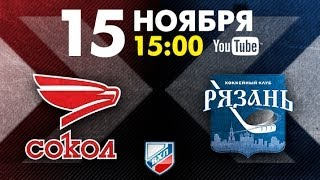 Сокол - ХК Рязань 15.11.2013