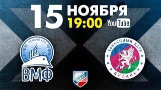 ВМФ-Карелия - Кубань 15.11.2013