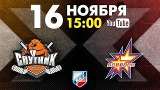 Спутник- Ижсталь 16.11.2013