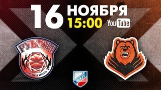 Рубин - Молот-Прикамье 16.11.2013