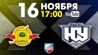 ХК Липецк - Южный Урал 16.11.2013