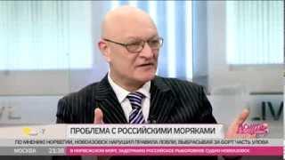 Александр Савельев о задержании российских моряков в Сенегале и Норвегии