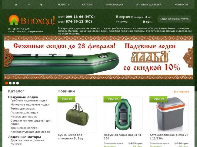 Где купить надувную лодку в Украине