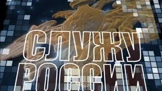 Служу России выпуск от 8 июня 2014 г.