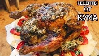 Курица с оригинальной начинкой