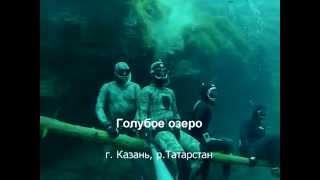Фридайвинг на Голубом озере