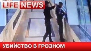 В Грозном убили полицейского, убийца уничтожен.