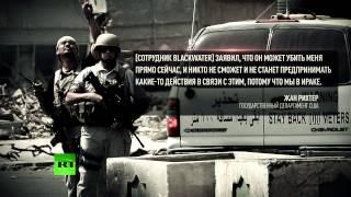 Blackwater угрожали сотрудникам Госдепа в Ираке