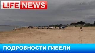 Подробности гибели москвича под Астраханью