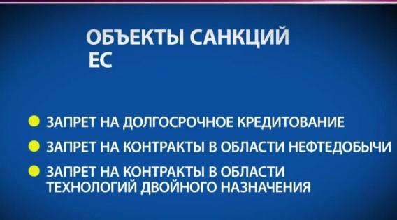 Евросоюз одобрил новые санкции против России