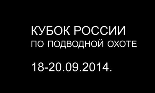 Подводная охота - Кубок России 2014