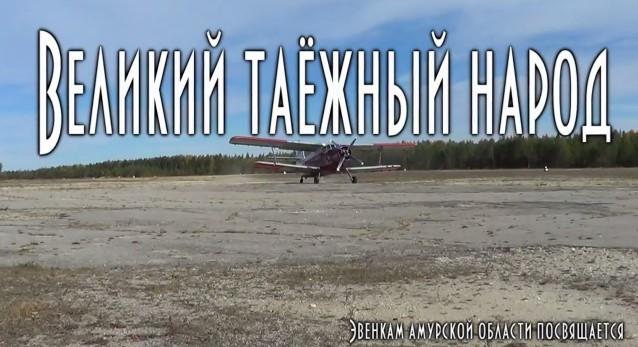 Фильм о великом таежном народе - Эвенках