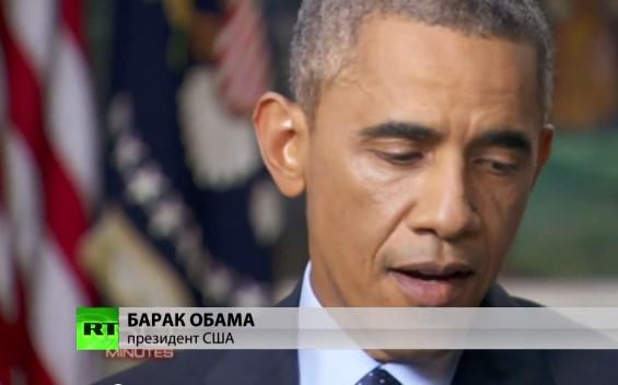 Обама не готов брать всю ответственность на себя