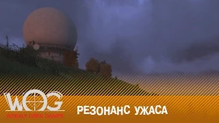 ARMA 3 WOG³ - Резонанс Ужаса