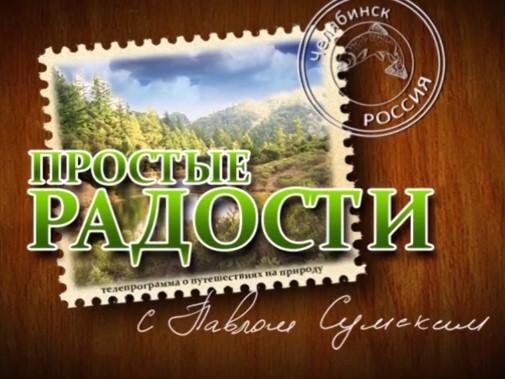Окунь Убийца и Павел Сумской