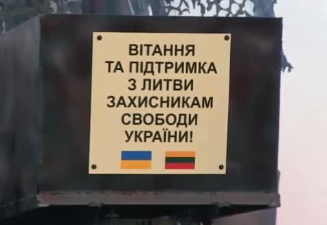 Литовская бронетехника для Украины