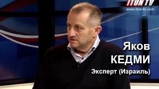 Яков Кедми: год после майдана