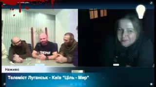 Телемост Луганск - Киев