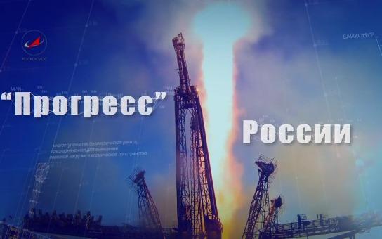 Прогресс России