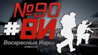 ARMA 3 - ВОСКРЕСНЫЕ ИГРЫ Прямая трансляция №90