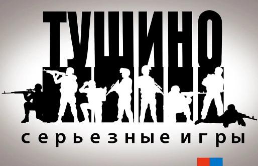 СГ Камнепад - Серьёзные игры на Тушино.