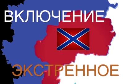 Экстренное включение: ВСУ перешли в наступление на ЛНР