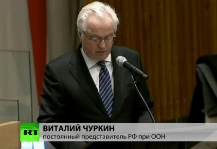 Чуркин напомнил Польше об Освенциме