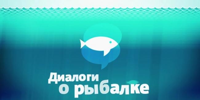 диалоги о рыбалке 2017 год последнее