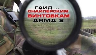 Обзор снайперских винтовок в Arma 2 - СВД  M110 M107 DMR