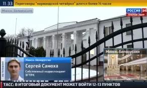 Главы ДНР и ЛНР подписали минское соглашение
