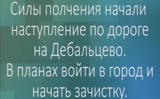 Ополченцы перешли в наступление на Дебальцево