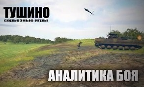 Аналитика боя на Тушино 14 02 15.