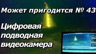 Цифровая подводная камера. Может пригодится №43