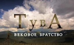 Тува - Вековое братство д/ф