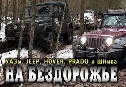 На бездорожье. УАЗ, Jeep, Hover, Prado, ШНива