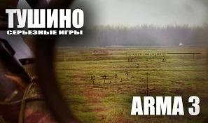 ARMA 3 Тушино! 170 человек! 19.02.2015