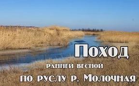 Поход выходного дня: по руслу реки Молочная