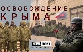 Документальный фильм NewsFront: Освобождение Крыма